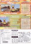 tokeiba2309011.jpg
