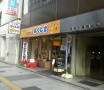 yaesufukusima2308.jpg