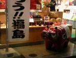 yaesufukusima2311232.jpg