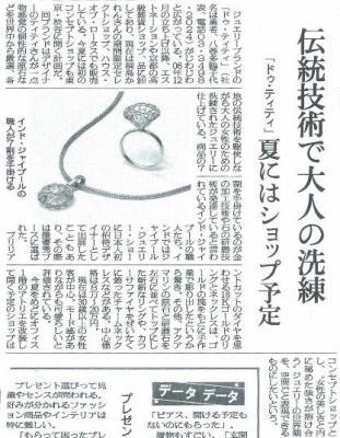 繊研新聞 2008.05.29