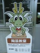陶芸教室の竜