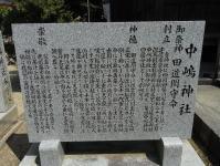 中嶋神社とは?