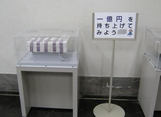 12一億円1