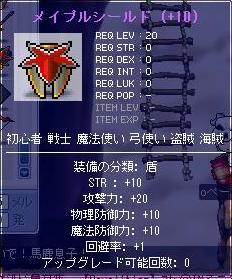 10連M盾