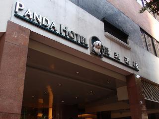 パンダホテル3