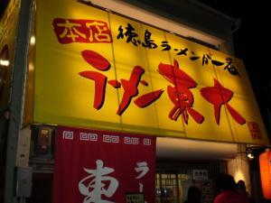 IN 徳島 017