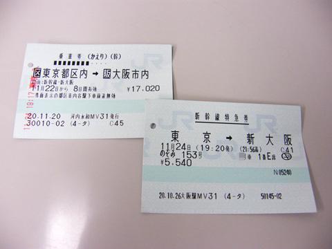 20081124_nozomi153-01.jpg