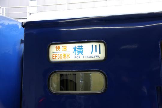 20090112_ef55_usui-01.jpg