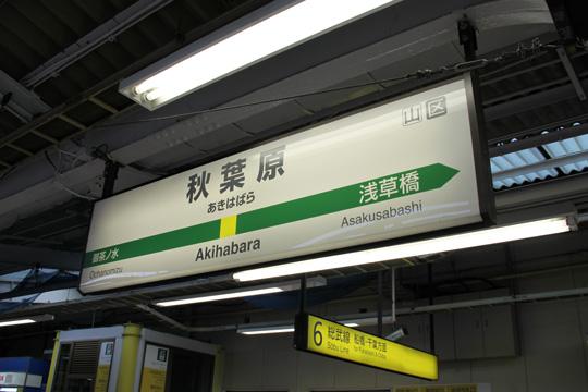 20090124_akihabara-01.jpg