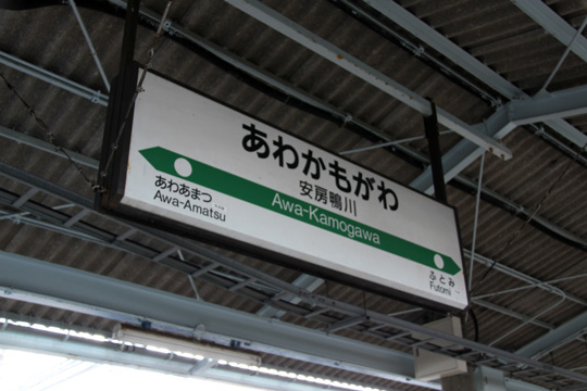 20090124_awa_kamogawa-02.jpg
