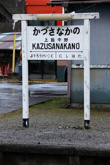 20090124_kazasa_nakano-03.jpg