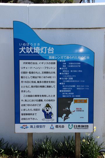 20090125_inubo_cape-08.jpg