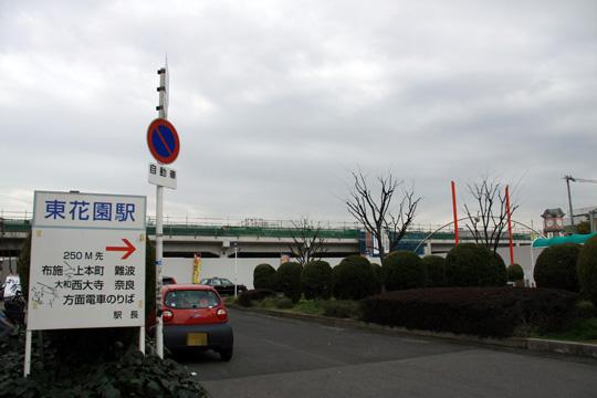 20090222_higashi_hanazono-03.jpg