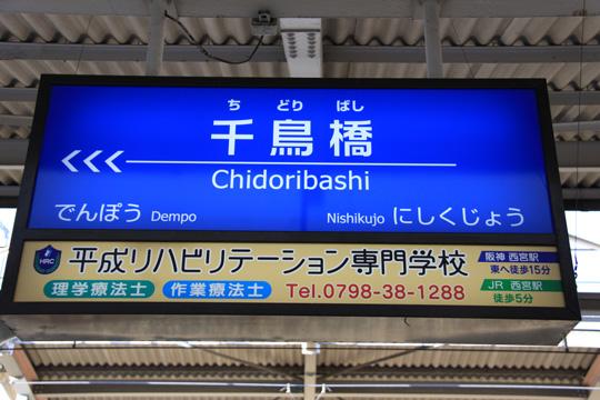 20090315_chidoribashi-01.jpg