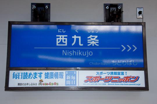 20090315_nishi_kujo-03.jpg