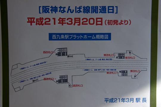 20090315_nishi_kujo-04.jpg