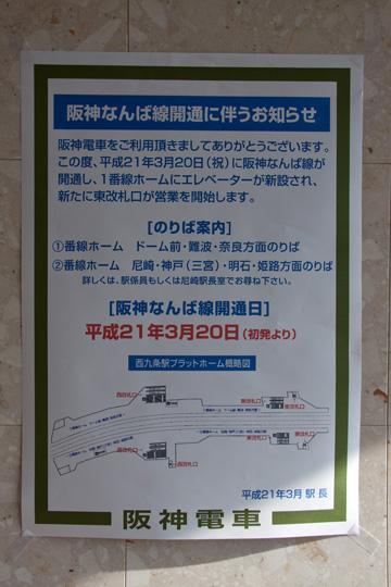 20090315_nishi_kujo-05.jpg
