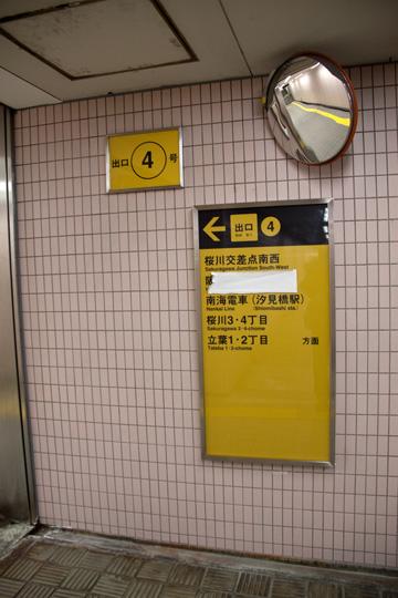 20090315_sakuragawa-02.jpg