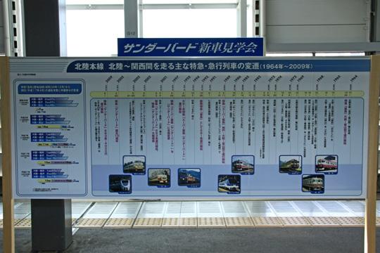 20090429_fukui-05.jpg