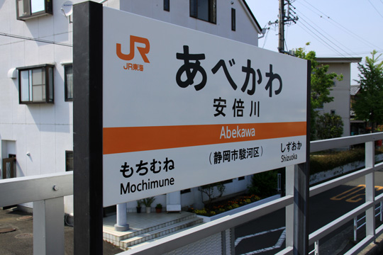 20090502_abekawa-01.jpg