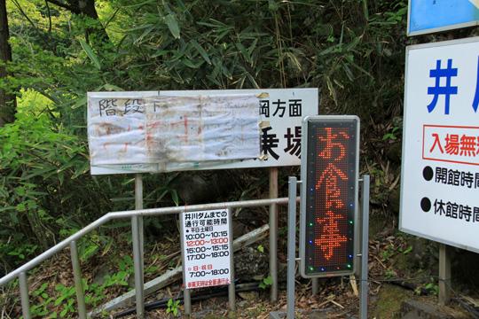 20090503_ikawa-14.jpg