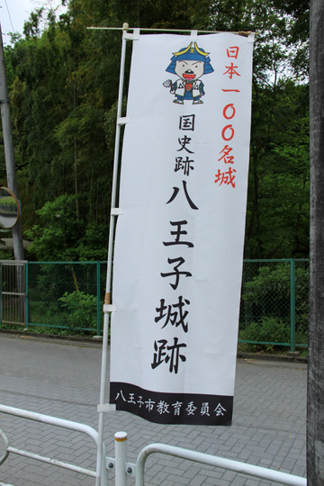 20090505_hachioji_castle-01.jpg