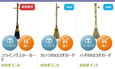 3種類の箒