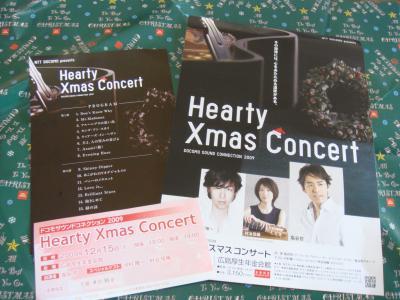 ハーティクリスマスコンサートパンフ
