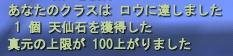 20080805(Tina転生-1)