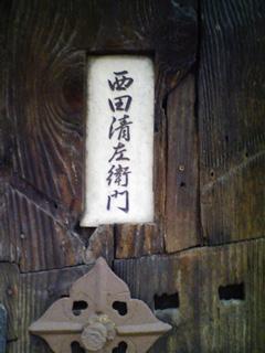 90130西田清左衛門1