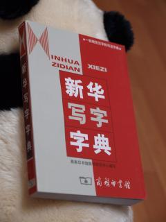 新華写字字典
