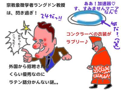 tenshi-to-akuma.jpg