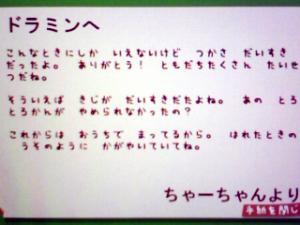 ちゃーちゃんからの手紙