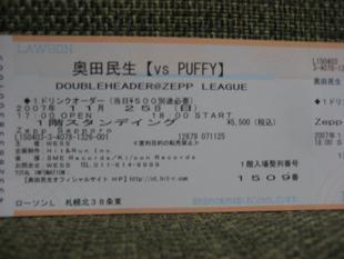 奥田民生チケット