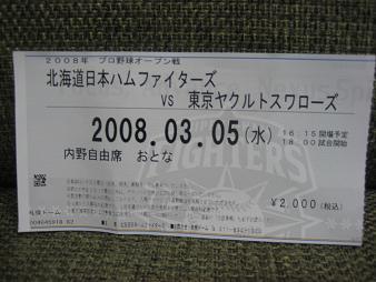 080305チケット