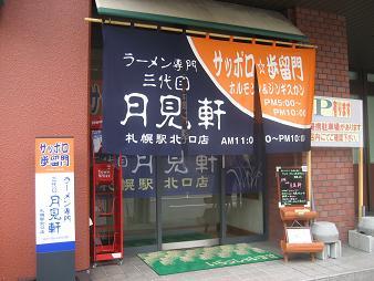 月見軒/店