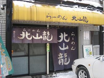 北山龍/店