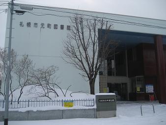 元町図書館
