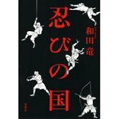 和田竜/忍びの国
