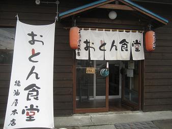 おとん食堂/店