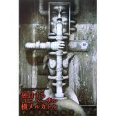 平山夢明/独白するユニバーサル横メルカトル