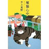 井上荒野/雉猫心中