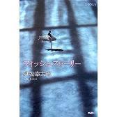 伊坂幸太郎/フィッシュストーリー
