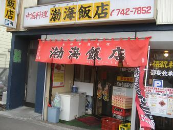 渤海飯店/店