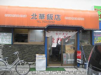 北華飯店/店