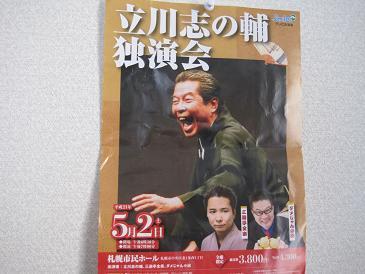 志の輔独演会/チラシ