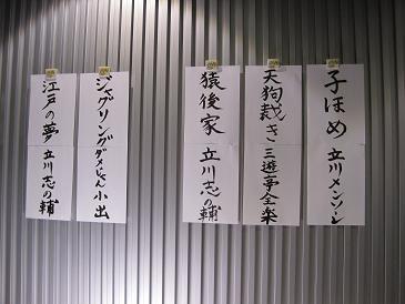 志の輔独演会/演目