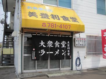 美登利食堂/店