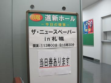 090531ザ・ニュースペーパー1