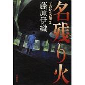 藤原伊織/名残り火